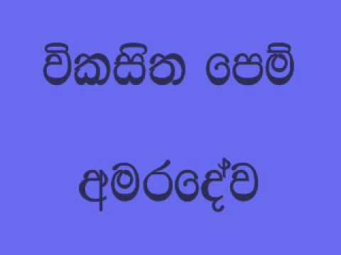 Wika Sitha Pem --Amaradeva