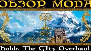 Holds The City Overhaul -  Обзор мода Skyrim
