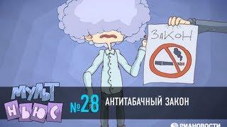 МультНьюс #28: к чему может привести запрет на курение