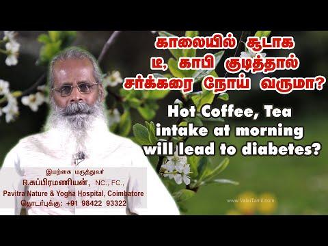 காலையில் சூடாக டீ அல்லது காபி குடித்தால் சர்க்கரை நோய் வருமா? | Hot coffee, tea and diabetes