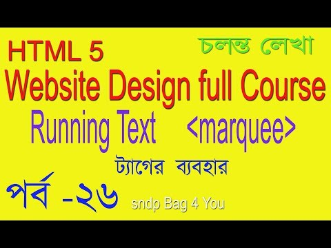 HTML BANGLA TUTORIAL FULL COURSE (WEB SITE DESIGN)Use Marquee Tag In Html| Running Text Moving Text