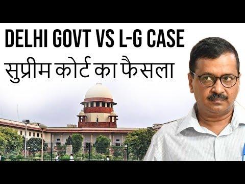 Delhi Govt vs Lieutenant Governor case, Apex Court's split verdict & way ahead, Current Affairs 2019 Mp3