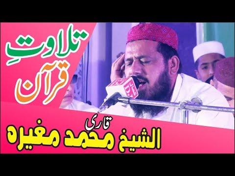 Qari Muhammad Mugira   International Mehfil Husn-e-Qirat 2018   Rahim Yar Khan 14 Mar 2018