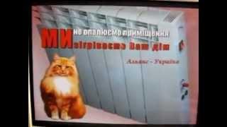 видео электрообогрев в Киеве
