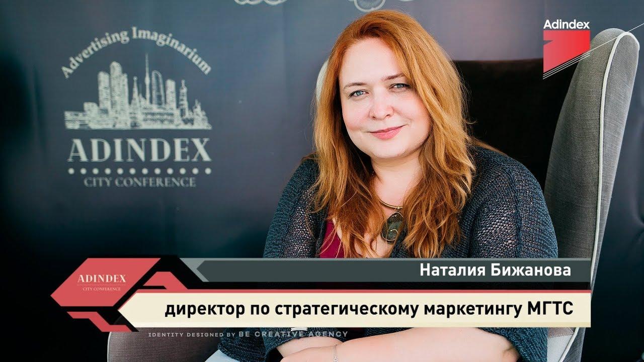 Изображение к Наталия Бижанова, МГТС: «Когда многие площадки открывают для клиентов возможность прямой покупки, встает вопрос роли агентства»