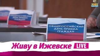 12 декабря - общероссийский день приёма граждан властями