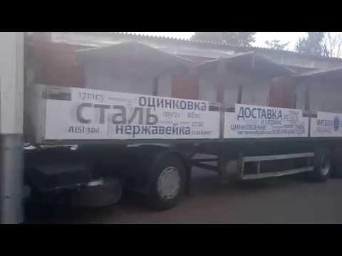 Видео Поставки металлопроката в латинскую америку