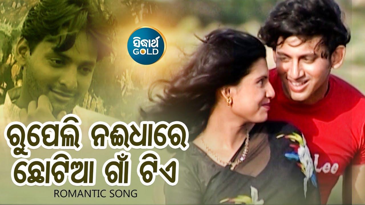 Rupeli Nai Dhaare Chhotia Gaan - Romantic Album Song   Nibedita,Soham   Mithi,Papu   Sidharth Music
