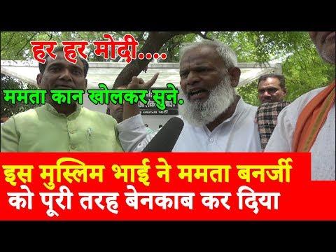 इस मुस्लिम भाई ने ममता बनर्जी को पूरी तरह बेनकाब कर दिया | लगाए हर हर मोदी के नारे