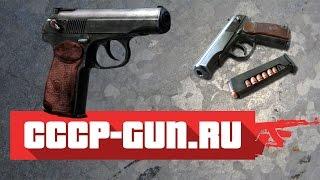 Охолощенный пистолет ПМ-СХ, Molot Arms Макаров (Видео-Обзор)