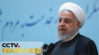 [国际财经报道]热点扫描 伊朗总统:美不解除制裁就无对话可能| CCTV财经
