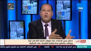 الديهي للمتنازعين علي السلطة الفلسطينية : انتبهوا .. الشعب الفلسطيني كفر بكم