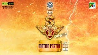 S3 - Yamudu 3 - Telugu Motion Poster | Suriya, Anushka Shetty, Shruti Haasan | Harris Jayaraj | Hari