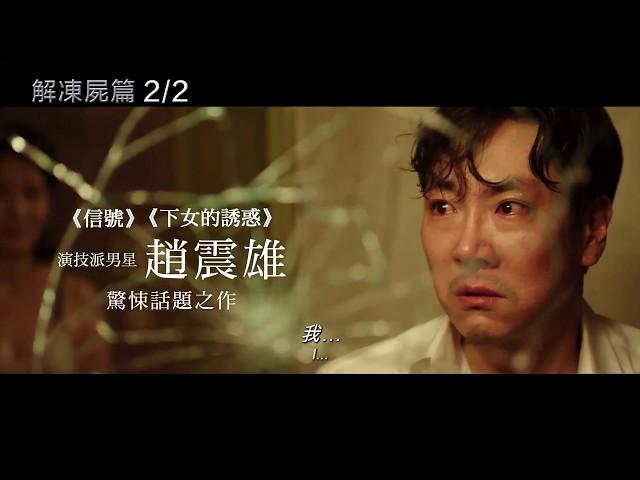2.2《解凍屍篇Bluebeard》官方預告片