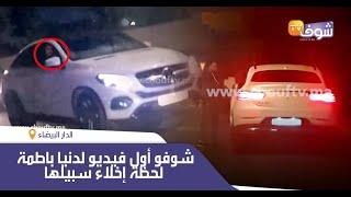 حصري: شوفو أول فيديو لدنيا باطمة لحظة إخلاء سبيلها بعد ساعات من التحقيق..وهاشنو دار راجلها