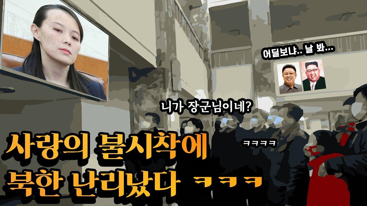 '사랑의 불시착'이 탄생시킨 북한 최고의 유행어. 뿔난 김정은 '한국 이름' 없애라 지시.