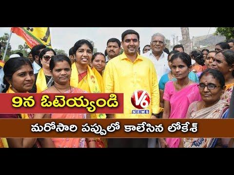 Nara Lokesh Tongue Slip Over Election Date In Mangalagiri Campaign | V6 News