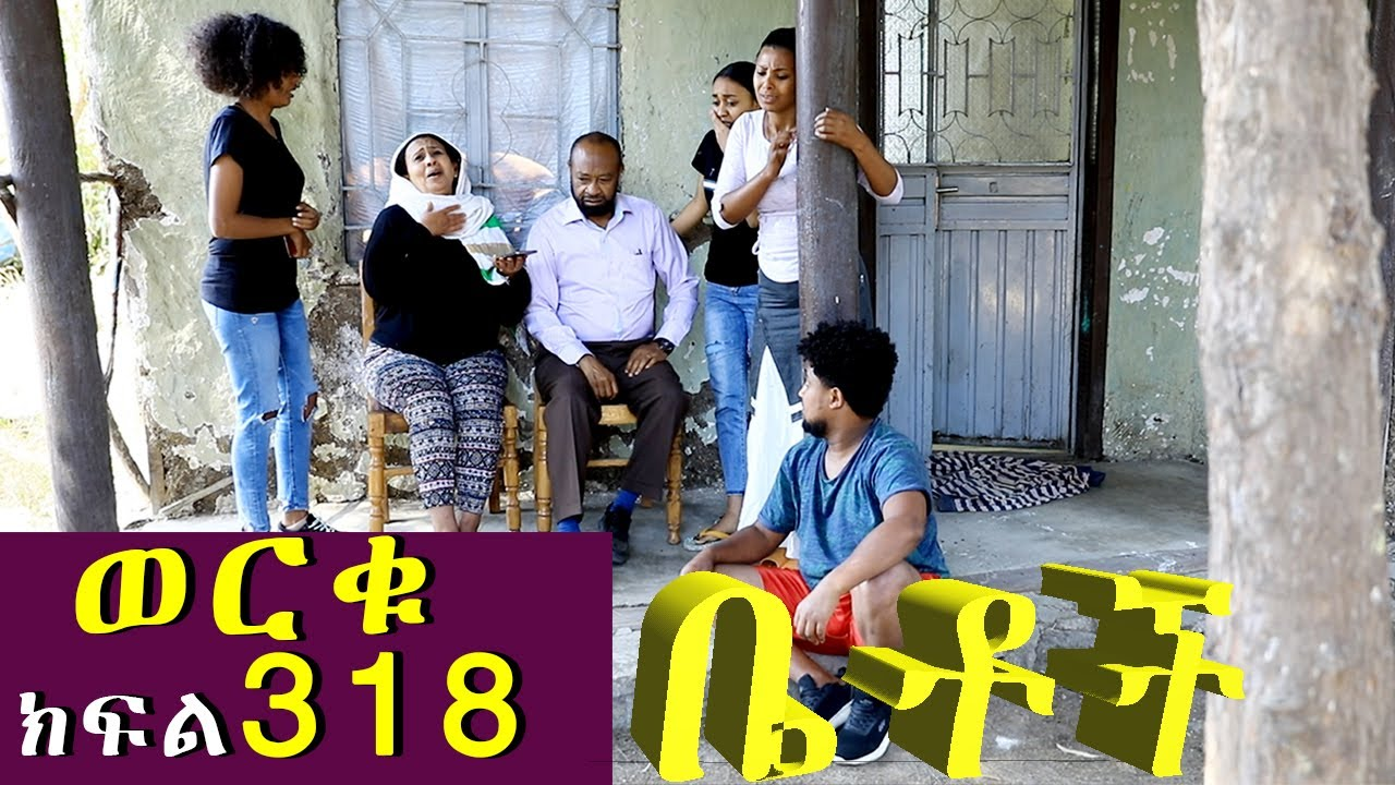 "Download Betoch | "" ወርቁ""Comedy Ethiopian Series Drama Episode 318"