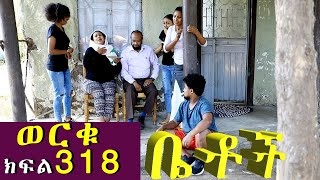 "Betoch | "" ወርቁ""Comedy Ethiopian Series Drama Episode 318"