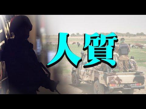 3中国人被IS绑架 马里武装分子袭击中国工程公司;习近平自曝 六中全会或有腥风血雨?【希望之声TV-每日头条 2021/7/16】