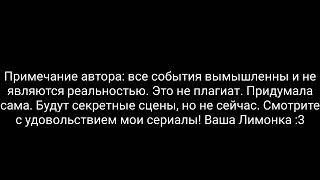 """Сериал """"Последний листопад"""" (1 серия) ~Gacha life на русском~"""