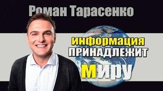 Роман Тарасенко - о Екатерине Уколовой, воровстве картошки и защите информации Интервью