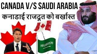 Saudi Arabia - Canada Diplomatic Crisis- सऊदी अरब कनाडा से व्यापार करेगा बंद, कनाडाई राजदूत बर्खास्त