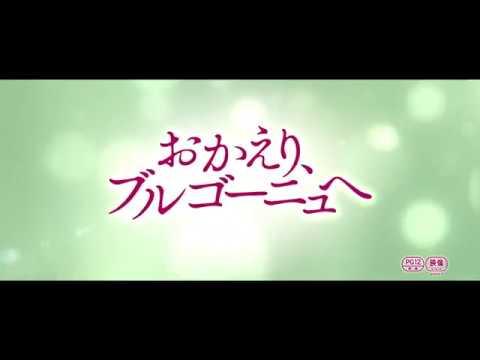 映画『おかえり、ブルゴーニュへ』予告編