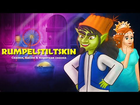 Rumplestilskin   сказки для детей и мультик