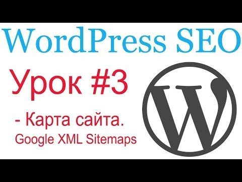 Генератор xml-карты сайта для wordpress настройка