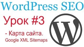 WordPress SEO #3. Карта сайта. Google XML Sitemaps