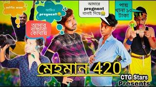 মেহমান 420 | Bangla Funny Video 2020 | Funny Video | Ilhan Bishal | CTG Stars | Bangla Comedy