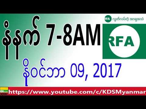 RFA Burmese News, Morning, November 09 2017