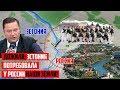 Дожили: Эстония потребовала у России наши земли!