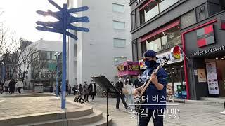홍대 버스킹 - 꽃길 (빅뱅)