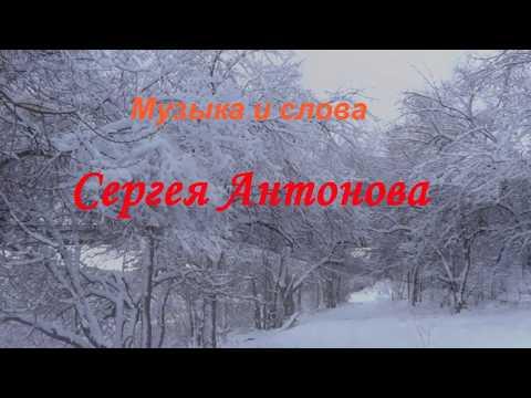 Белым снегом Сергей Антонов