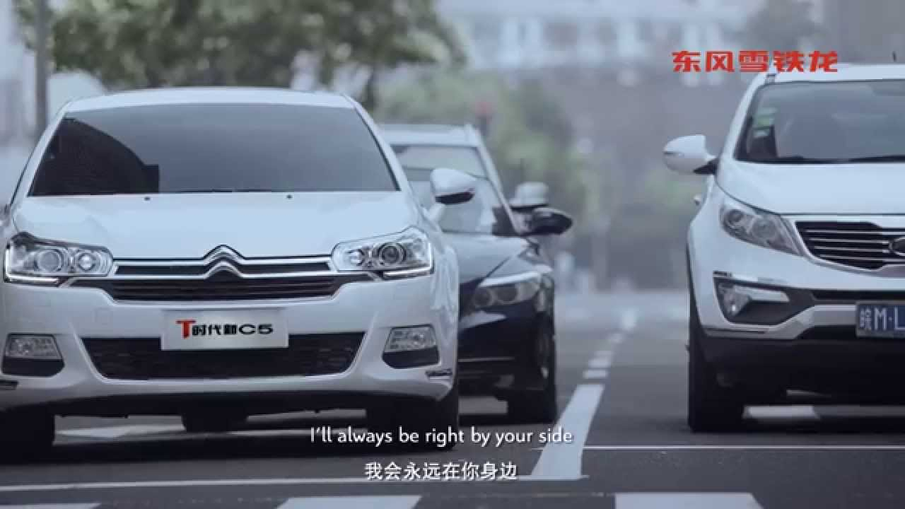 citroen c5 2015 promo china youtube. Black Bedroom Furniture Sets. Home Design Ideas