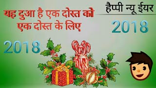 happy   new year   2018   best friend status in hindi   new video sms   latest version video