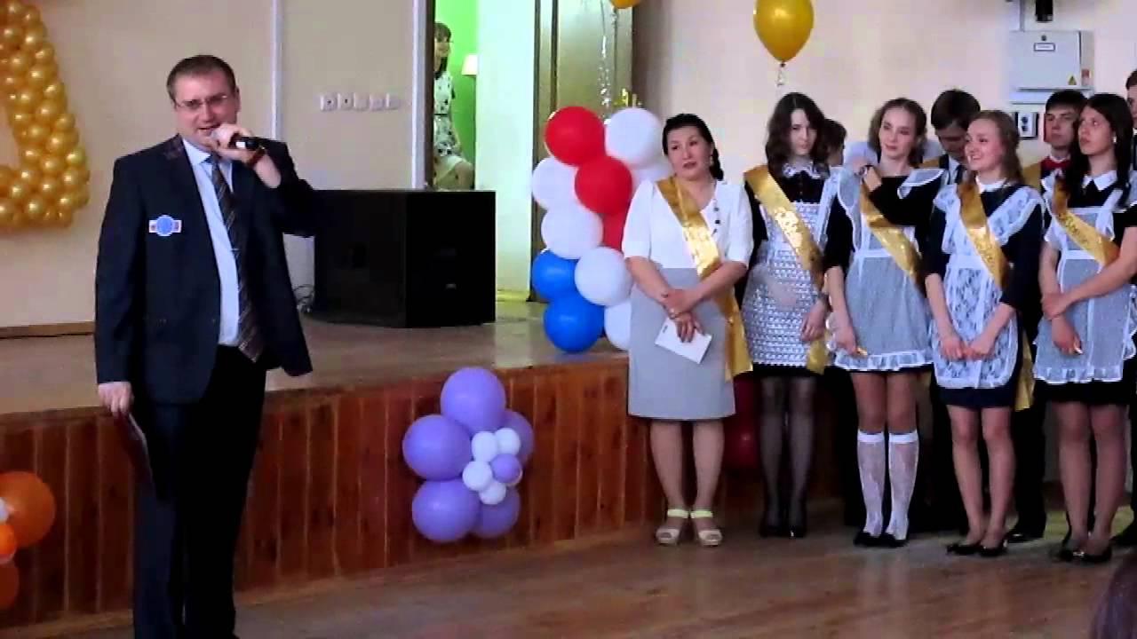 этой выпускной вечер в 9 классе поздравление директора школы время