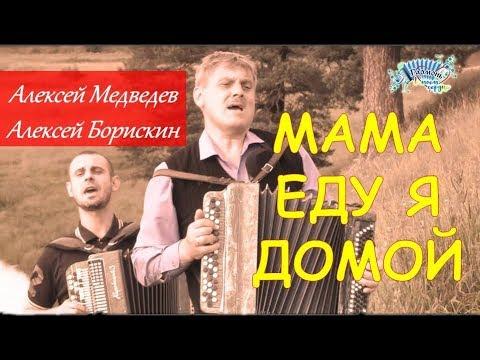 МАМА ЕДУ Я ДОМОЙ! АЛЕКСЕЙ МЕДВЕДЕВ! ПЕСНЯ - ДУША НАРОДА! ГАРМОНЬ В МОЕМ СЕРДЦЕ.