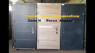 Двери Страж Престиж - Соло, Росса, Андора - видео обзор входных дверей от VsiDveri.kiev.ua
