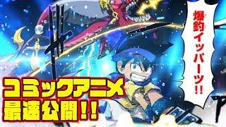 【コミックアニメ】「爆釣バーハンター」エピソード1