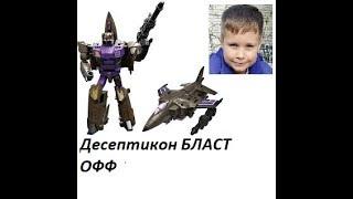 Transformers Earth Wars/ Обзор Десептикона БЛАСТ ОФФ
