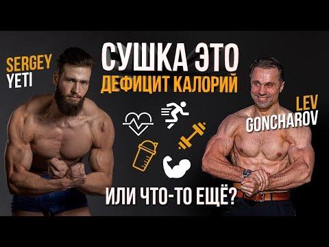СУШКА ТЕЛА - НЮАНСЫ (Трансляция YETI и Лев Гончаров)