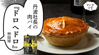 """DOROHEDORO"" TANBA's Meat Pie RECIPE"