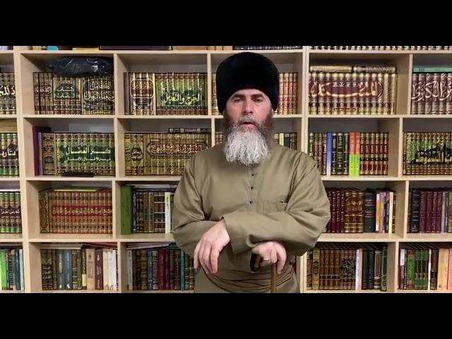 Обращение Муфтия ЧР Салаха-Хаджи Межиева по поводу возобновления пятничных молитв