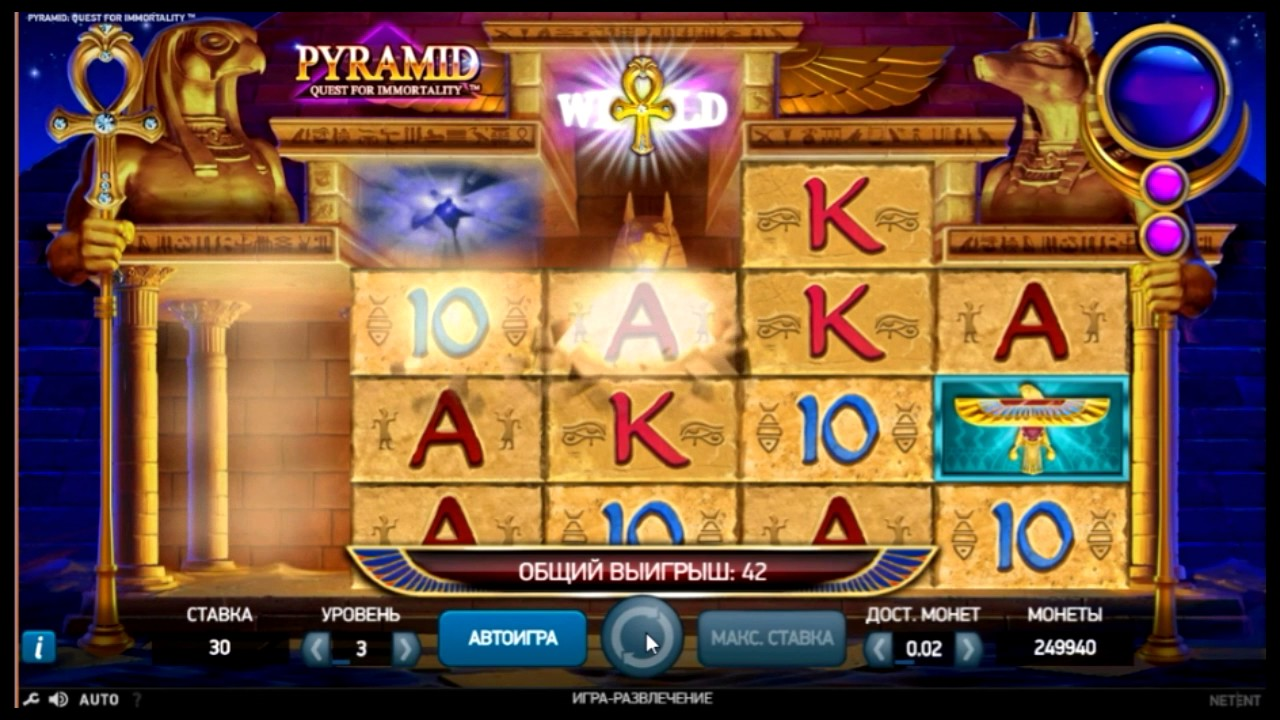 pyramid quest for immortality netent игровой автомат