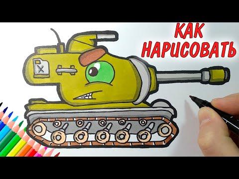 Как нарисовать ТАНК из МУЛЬТИКИ ПРО ТАНКИ, Просто рисуем #танки