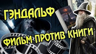 Гэндальф и Братство Кольца: Фильм VS Книга