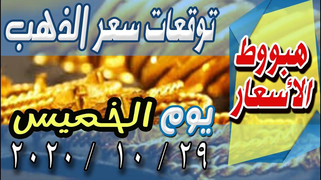 اسعار الذهب اليوم  الخميس 29-10-2020 في مصر و السعودية  في محلات الصاغة